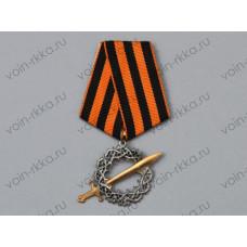 Военный орден за Великий сибирский поход 1 степени (копия)