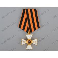 """Знак ордена Св. Георгия 4 степени """"25 лет"""" (копия)"""