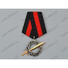 Военный орден за Великий сибирский поход 2 степени (копия)