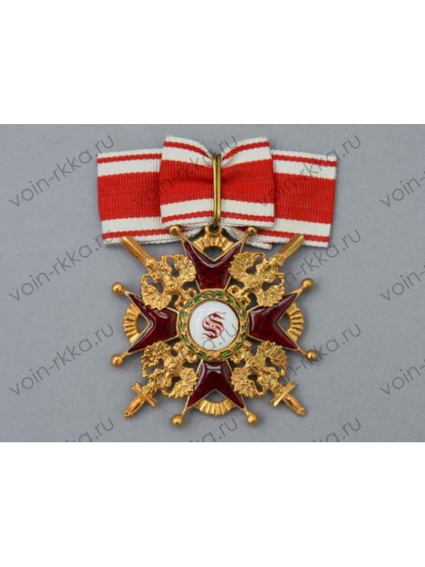 Знак ордена Св. Станислава 1 степени с мечами за военные заслуги (копия)