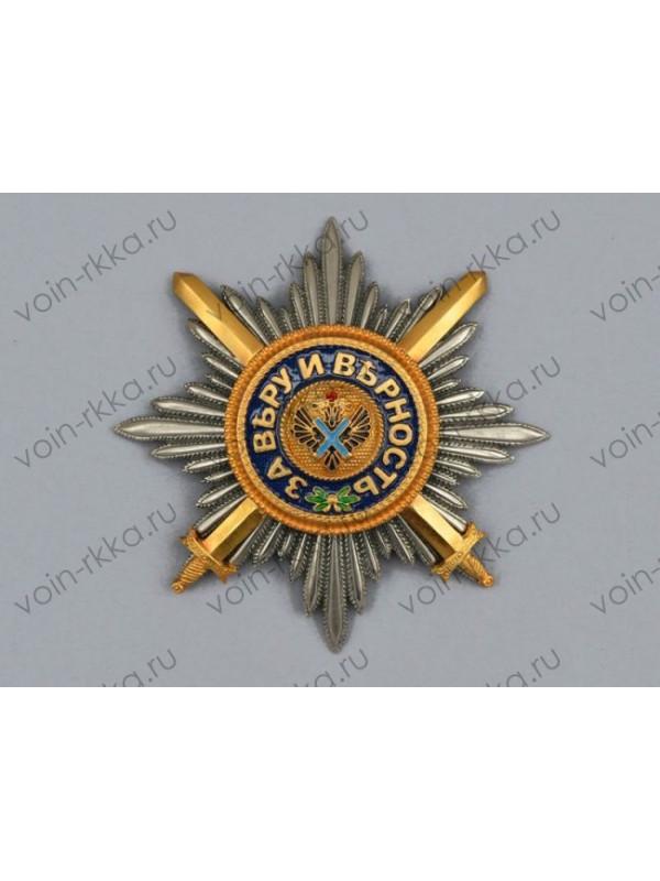 Звезда ордена Св. Андрея Первозванного с мечами, за военные заслуги (копия)