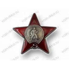 Орден Красной Звезды (сувенирный муляж)