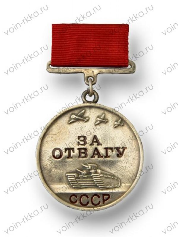 """Медаль """"За отвагу"""" (сувенирный муляж)"""