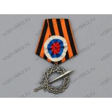 Знак Первого Кубанского (Ледяного) похода 1 степени (копия)